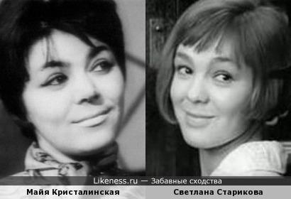 Майя Кристалинская и Светлана Старикова