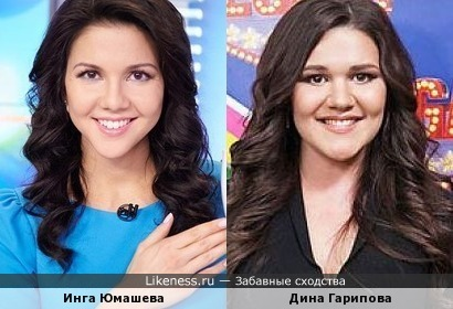 Инга Юмашева и Дина Гарипова