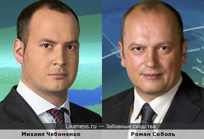 Высоколобые: тележурналисты НТВ Михаил Чебоненко и Роман Соболь