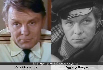 Юрий Назаров и Эдуард Павулс