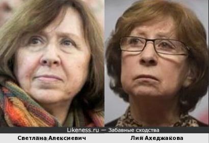 Светлана Алексиевич и Лия Ахеджакова - дубль 2
