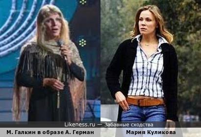 Максим Галкин в образе Анны Герман напомнил Марию Куликову