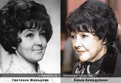Светлана Жильцова и Белла Ахмадулина