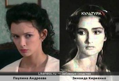 Паулина Андреева напомнила молодую Зинаиду Кириенко