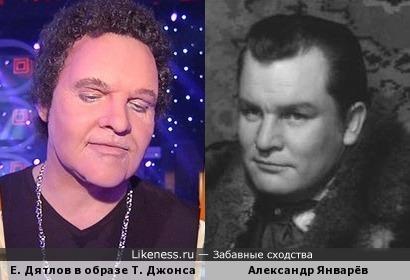 Евгений Дятлов в образе Тома Джонса напомнил Александра Январёва