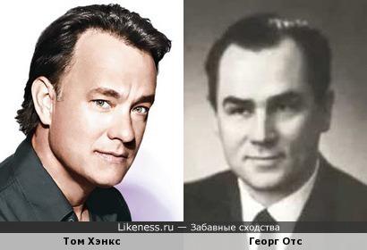 Том Хэнкс напомнил Георга Отса
