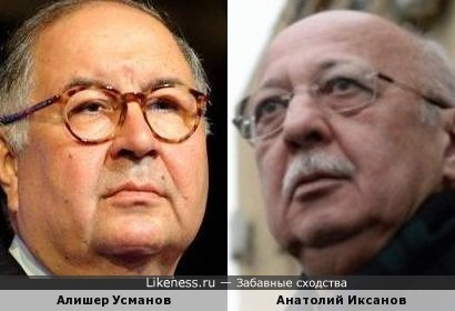 Алишер Усманов и Анатолий Иксанов