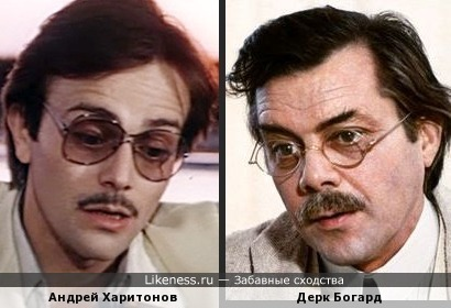 Андрей Харитонов и Дерк Богард