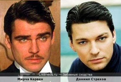 Мирча Карвен и Даниил Страхов