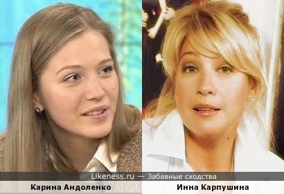 Карина Андоленко и Инна Карпушина
