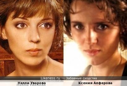 Нелли Уварова и Ксения Алфёрова