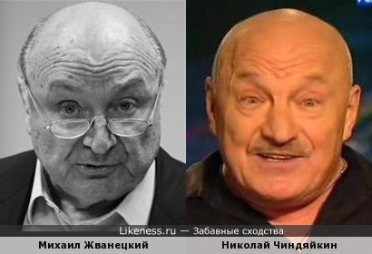 Михаил Жванецкий и Николай Чиндяйкин