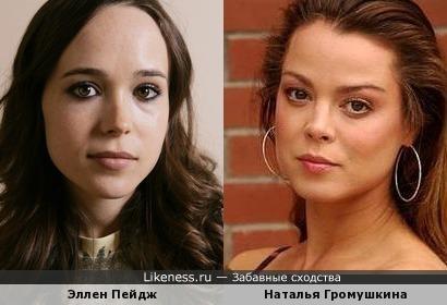 Эллен Пейдж и Наталья Громушкина