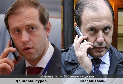 Денис Мантуров и Олег Митволь