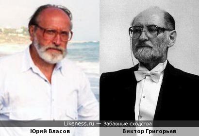 Петровичи: Юрий Власов и филолог Виктор Григорьев
