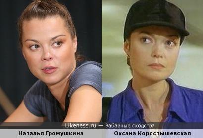 Наталья Громушкина и Оксана Коростышевская