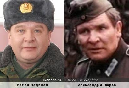 Роман Мадянов и Александр Январёв