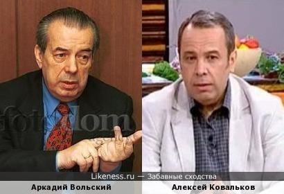 Аркадий Вольский и Алексей Ковальков