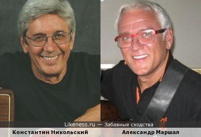 На этом фото Константин Никольский напомнил Александра Маршала