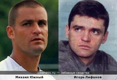 Михаил Южный и Игорь Лифанов