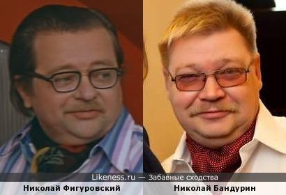 Николай Фигуровский напомнил Николая Бандурина