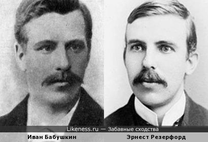Иван Бабушкин и Эрнест Резерфорд