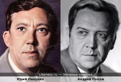 Еще один Попов (кроме Олега) похож на Никулина