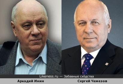 Сергей Чемезов напомнил Аркадия Инина