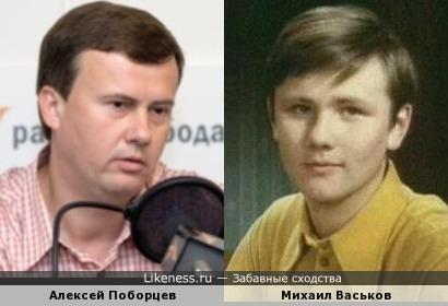 Алексей Поборцев и Михаил Васьков