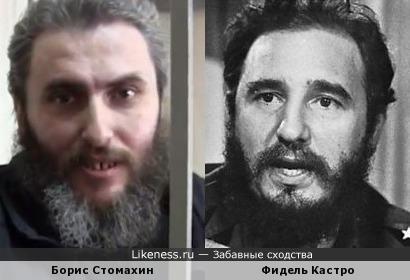 Диссидент Борис Стомахин и Фидель Кастро