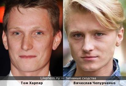 Том Харпер и Вячеслав Чепурченко