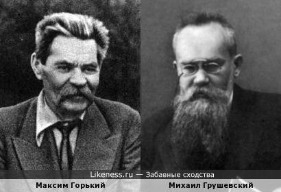 Историк Михаил Грушевский на этом фото напомнил Максима Горького