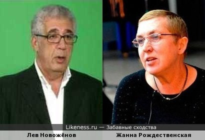 Лев Новожёнов и Жанна Рождественская
