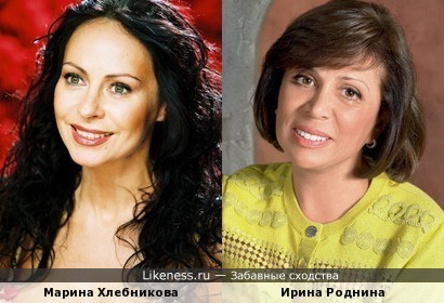 Марина Хлебникова и Ирина Роднина