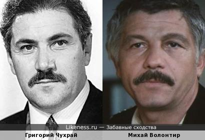 Григорий Чухрай и Михай Волонтир