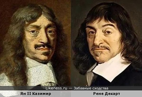 Польский король Ян II Казимир и французский философ Рене Декарт