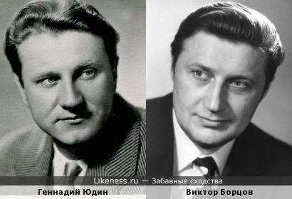 Молодой Виктор Борцов напоминал Геннадия Юдина