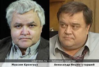 Максим Кронгауз и Александр Ильин-старший