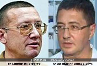 Владимир Елистратов и Александр Мясников-внук