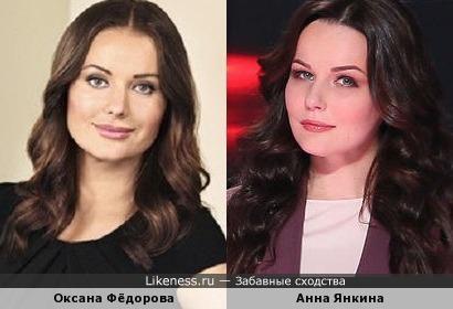Анна Янкина напоминает Оксану Фёдорову