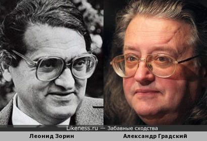 Леонид Зорин и Александр Градский