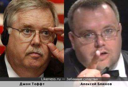 Джон Теффт и Алексей Блинов