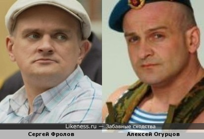 Сергей Фролов и Алексей Огурцов