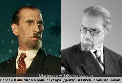 """Лектор из """"Карнавальной ночи"""