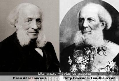 Иван Айвазовский и Пётр Семёнов-Тян-Шанский