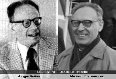Французский математик Андре Вейль и Михаил Ботвинник