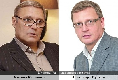 Справедливоросс Александр Бурков напомнил Михаила Касьянова