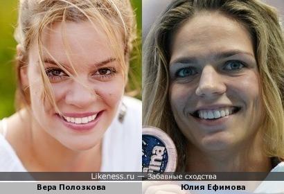 Вера Полозкова и Юлия Ефимова
