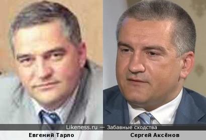 Евгений Тарло и Сергей Аксёнов