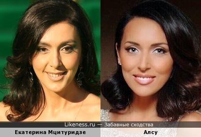Екатерина Мцитуридзе и Алсу